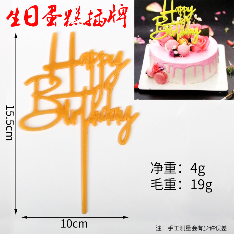 HB0963A  Plastic Happy Birthday Characters Cake Insert Stick