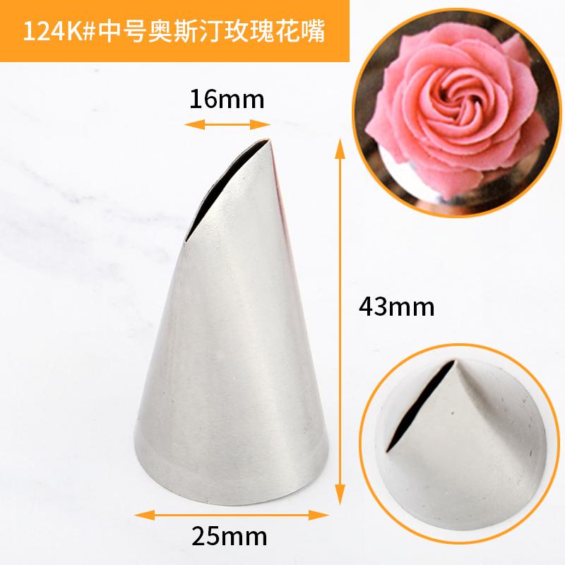 S/S Cake Decorating Rose Design Nozzle #124K