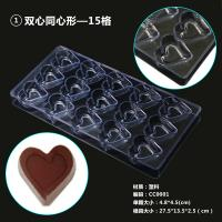 CC0001 Polycarbonate 15 Heart Chocolate Mold