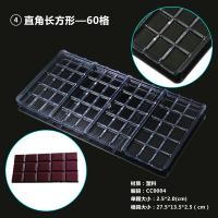 CC0004 Polycarbonate Chocolate Square Shape Chocolate Mould DIY Baking Mold