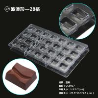 CC0017 Polycarbonate Wave Shape Chocolate Mould DIY Baking Mold