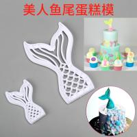 HB0311-8 Plastic Fish tails shape cookie embosser mold set