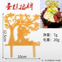 HB0963B  Plastic Happy Birthday Tree Shape Cake Insert Stick