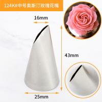 S/S Cake Decorating Rose Design Nozzle #124K